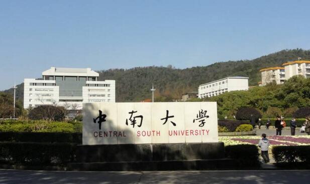 2019長沙大學排名,長沙最好大學有哪些