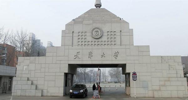 天津大學圖片