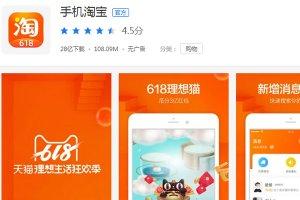 2020綜合電商app排行榜 天貓第四,京東只排到第三位