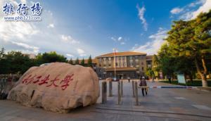 北京工業大學世界排名2019,附4個專業世界排名