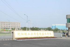 2014遼寧三本大學排名