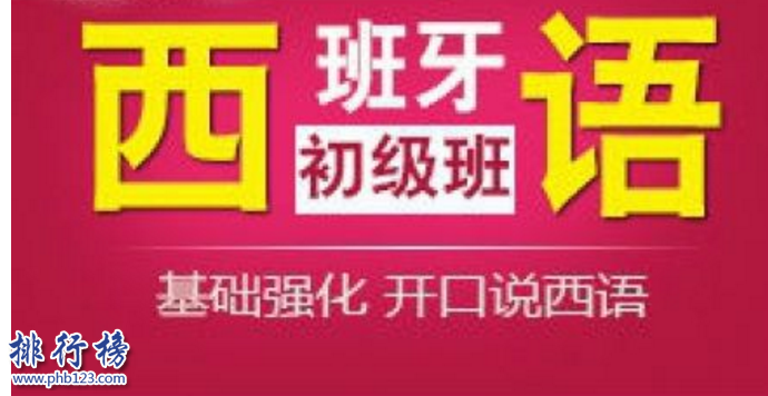 導語:北京是一個國際化大都市那裡有很多國際人才培訓機構,如果考慮去西班牙留學或者喜歡翻譯這個行業的人群需要一個好的培訓機構來提升自己,那么你知道北京有哪些比較好的西班牙培訓機構嗎?今天TOP10排行榜網小編為大家盤點了北京十大西班牙語培訓機構排名資料,希望可以幫助到大家。  北京西班牙語培訓機構排名  1.千奕國際西班牙語學校  2.北京塞萬提斯學院  3.北京凱特語言中心  4.北京西朗西班牙語培訓  5.櫻田教育  6.北京三一國際語言培訓中心  7.北京外國語學校  8.北京漢朗學校  9.捷恆森教育  10.北京朝陽森淼培訓學校  十、北京朝陽森淼培訓學校  地址:北京市朝陽區潘家園鵬龍大廈10層  北京森淼學校成立於2007年是一家專業的西班牙語培訓機構,學校培養了大批留學生以及上班族,學校老師大部分都是碩士以上學歷擁有多年的語言教學經驗,讓無數學子成功流利的說西班牙語。  九、捷恆森教育  地址:北京市朝陽區光華路7號漢威大廈7層  北京捷恆森教育成立於1989年是北京一家專業的西班牙語培訓機構,主要業務包括教育、顧問投資、貿易等多個領域學校老師擁有多年西班牙教學精要保證每位學生能流利的說西班牙語。  八、北京漢朗學校  地址:北京市海淀區中關村南大街5號683號樓1521室  北京漢朗學校是一家西班牙語、法語、德語等多種語言的培訓學校,學校的老師都是擁有多年的教學經驗對每位學生認真負責,給學生制定合理的學習方式,幫助學生快速成長能流利的說西班牙語。  七、北京外國語學校  地址:北京市海淀區西三環北路2號  北京外國語學校位於北京海定區是首批一流學科高等院校,在北京十大西班牙語培訓機構排名中歷史最悠久規模最大學校設有98個國家的語言學習課程,另外還有19個學院在國內有很雄厚的實力,在社會各界有很高的學術聲望培養了無數個優秀的學子。  六、北京三一國際語言培訓中心  地址:北京市朝陽區建國路88號soho現代城A座1110  北京三一國際語言培訓中心是一家國際語言培訓中心,學員包括兒童、成年人、留學生等學校開設了法語、德語、西班牙語等多個國家的語言,為每一位學生制定專業的學習方案,曾獲得北京市最優秀的語言培訓機構獎。  五、櫻田教育  地址:北京北京朝陽東三環雙井優士閣大廈B座  北京櫻田小語種培訓學校開設的課程由韓語、法語、西班牙語等多個國家的語言,為那些想要出國留學或者提升自己的學生提供專業的學習指導方案,培養學生的口語能力在北京十大西班牙語培訓機構排名第五,有很雄厚的實力。  四、北京西朗西班牙語培訓  地址:北京市朝陽區  北京西朗西班牙語培訓機構是一家以西班牙語為培訓的學校,學校開設多個班級為學生制定合理的學習方案,每位老師都是認真負責熱心的幫助學子提高西班牙口語贏得了很多學員的好評被譽為西班牙語界一個閃亮的星星。  三、北京凱特語言中心  地址:北京市十里堡城市廣場甲3號院  北京凱特語言中心成立於2012年是一家大型的語言培訓機構,學習開設的課程有韓語、西班牙語、英語等多個語言培訓的教育機構,學校有專業的外語老師成功幫助了幾千名學生自信的說外語。  二、北京塞萬提斯學院  地址:北京市朝陽區工人體育場南路甲1號  北京塞萬提斯學院成立於2006年是一家西班牙文化中心機構總部位於西班牙北京這邊只是分部,學校有大量高學歷老師成功培養了上萬個優秀的西班牙學生,並且在2007年舉辦了大型的西班牙文化活動。  一、千奕國際西班牙語學校  地址:北京市朝陽區東三環中路39號  北京千奕國際西班牙語學校成立於2006年是一家實力雄厚的西班牙語培訓學校,學校有完善的教學設備以及制定合理的學習課程在北京十大西班牙語培訓機構中是唯一一個師資力量最強受到學員讚譽最多的學校。  結語:以上就是排TOP10排行榜網小編為大家盤點的北京十大西班牙語培訓機構排名,這些學校從事培訓多年擁有豐富的教學經驗贏得了無數學子的好評和讚譽。