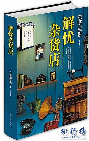 2021什麼書最暢銷?2021書銷量排行榜