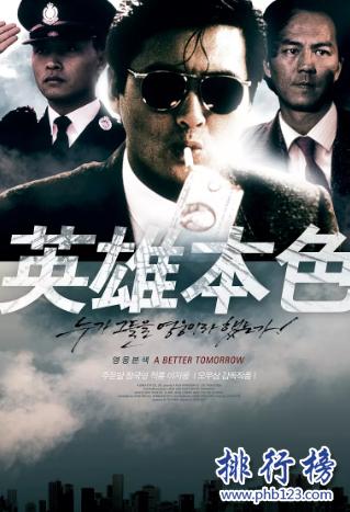 盤點全球十大黑幫電影