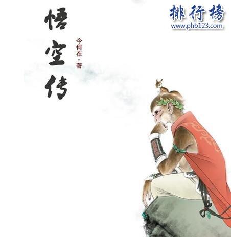 【盤點】十大巔峰網路小說