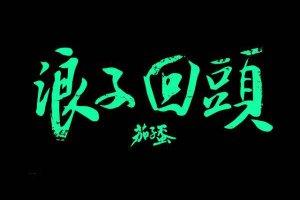 2021抖音最火的閩南語歌曲 眾多人翻唱的閩南歌推薦