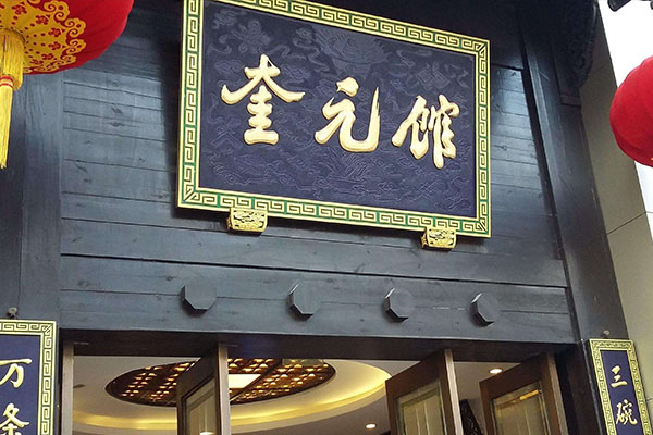 杭州十大人氣最旺餐廳排行,盤點杭州最值得一吃的餐廳
