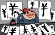 中國古代富商排行榜,官商不分家的時代產物(十官九貪)