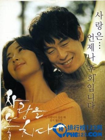 2014好看的韓國愛情電影排行榜