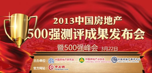 中國房地產公司排名2014 中國房地產500強
