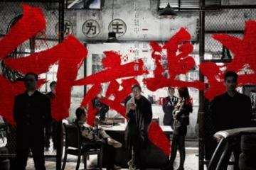 9分推理破案國產電視劇排行榜 白夜追兇第二,第一是經典