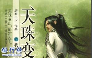 十大經典完本玄幻小說:《天珠變》排在最後