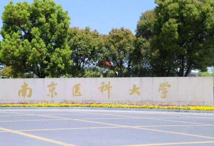 中國最好的醫學類大學排名 知名醫科大學top100名單