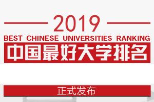 2021中國最好大學排行榜公布,清華滿分(549所完整版)