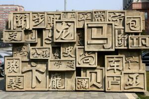 百家姓原文,中國人必須知道的百家姓全文