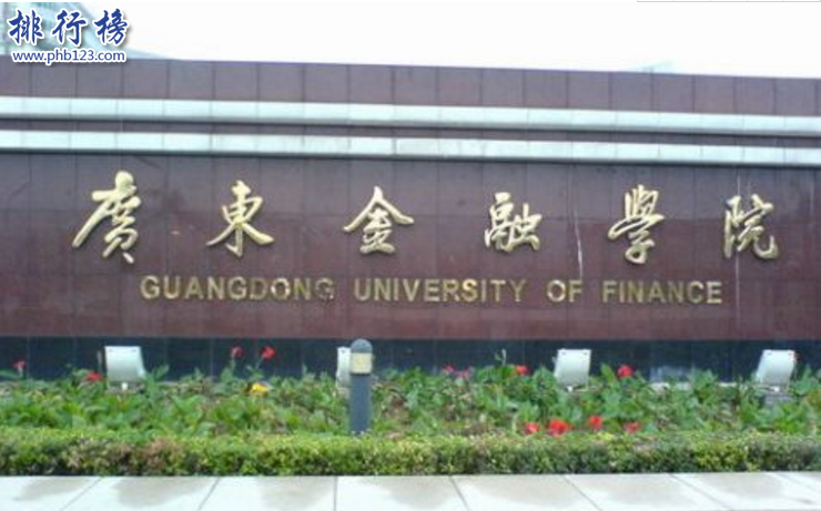 廣東有哪些二本好大學?廣東二本大學排名及分數線