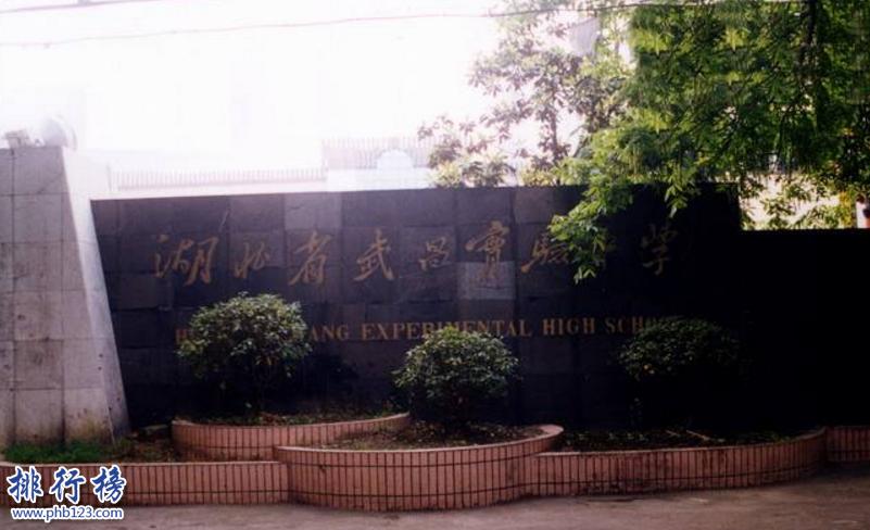 武漢市示範高中有哪些?盤點武漢重點高中排行榜