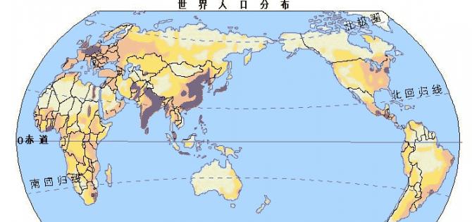 世界人口排名2018 2018世界國家人口排名大全