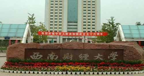 2021年中國十大財經類大學排名