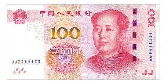 隱藏在人民幣中的驚天秘密