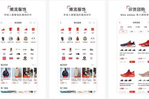買鞋子的app排行榜,盤點那些比較好的買鞋app