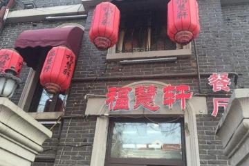 天津排名前十飯館:天津特色小飯館大盤點 去天津必吃的飯館