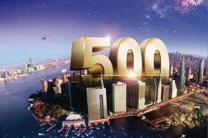 2020年中國500強企業排名 2020財富中國500強完整榜單