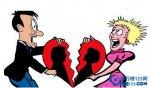 中國最奇葩的離婚理由 最後一個理由最奇葩