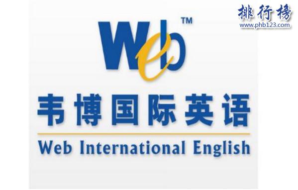 導語:英語是世界通用語言,目前已經運用到教育課本中不管是出國旅遊還是商務談判都少不了英語來做為溝通的橋樑,那么你知道北京有哪些比較好的英語培訓機構嗎?今天TOP10排行榜網小編為大家盤點了北京十大英語培訓機構,一起來了解一下吧!  北京十大英語培訓機構  1.北京新東方  2.韋博國際英語  3.英孚教育  4.華爾街英語  5.新航道英語  6.北京美聯英語  7.山木培訓  8.北京外國語大學培訓學院  9.李陽瘋狂英語  10.北京環球雅思學校  十、北京環球雅思學校  官網:https://wuhan.gedu.org  北京雅思學校成立於1997年是一家大型的外語培訓機構,集團旗下還有150所少兒英語學校士一家在美國上市的連鎖品牌教育機構,主要學科有美語、英語、外教口語等多門學科曾獲的全國知名學校等無數個榮譽成為全國綜合性強校。  九、李陽瘋狂英語  官網:https://www.crazyenglish.com  李陽英語成立於1995年是李陽老師創立的品牌,主要業務有教育諮詢、編輯出版、翻譯等多個項目的國際化企業,擁有一流的教學團隊受到無數學者的好評。在世界各地開設有分支機構在整個行業的知名度和影響力很大。  八、北京外國語大學培訓學院  官網:https://www.bwpx.com  北京外國語學校成立於2013年是一家大型的教育培訓機構,開設了英語、會計學、電子商務等7個專業學科,學校擁有雄厚的師資力量為學生提供優質高效率的外語學習能有效提高學生的語言能力。  七、山木培訓  官網:https://www.smpx.com.cn/  北京山木培訓成立於1991年是宋山木先生創立的一家中國最早的教育培訓中心,北京十大英語培訓機構之一,經過27年的發展在倫敦、東京、美國等20多個城市擁有300多個分校,受到社會各界的關注,登上中央電視台、上海電視台等多家媒體宣傳報導。  六、北京美聯英語  官網:https://www.meten.com  北京美聯英語是一家專業的高端英語培訓機構,主要經營業務有成人英語教育、少年英語培訓、企業團體英語培訓等多個英語服務項目,經過多年的發展成為全國大型的研發教育集團,學校為了給學院舒適的學習環境在學校設有咖啡廳、電影院讓學員能輕鬆享受學習英語的樂趣。  五、新航道英語  官網:https://www.xhd.cn  新航道英語成立於2004年由胡敏教授創辦的一家大型的國際教育機構,北京十大英語培訓機構之一,在全國40多個城市開設有300多個英語學習中心憑藉深厚的英語功底為每一位學生提供高效率的學習方法幫助學生快速提高英語口語能力。  四、華爾街英語  官網:https://wse.com.cn  華爾街英語成立於1972年是李文昊英語博士創辦的一家國際英語培訓機構,在世界28個國家設有400多家英語學習中心,成功幫助了世界200多萬人提高了英語語言能力,受到社會各界的一致好評。  三、英孚教育  官網:https://www.ef.com.cn  北京英孚教育成立於1965年是一家老牌的英語培訓機構,由著名企業家Bertil Hult創辦,旗下有16個分支機構為學者提供語言學習、留學旅遊等課程幫助了1500多萬個學者提高了英語口語能力,現在已經成為遍布世界各地的知名教育品牌。  二、北京韋博國際英語  官網:https://www.webi.com.cn/  韋博國際英語成立於1998年是一家高端的英語培訓機構,為成人或者企業提供優質的英語學習服務,目前在國內開設有100多個培訓機構,已經成功幫助30萬名學員流利的說英語,其中主要業務包括職場英語、商務英語、旅遊英語等多個英語培訓服務。  一、北京新東方  官網:https://bj.xdf.cn/  北京新東方教育培訓公司成立於1993年是國內國內規模最大的一家綜合性教育機構,主要經營業務包括中國小基礎教育、出國諮詢等多個領域的語言學習,旗下還有泡泡少兒教育、同文聯考復讀等多個品牌教育,在北京十大英語培訓機構中排名第一,在國內有很高的知名度和影響力。  結語:以上就是TOP10排行榜網小編為大家盤點的北京十大英語培訓機構,這些英語機構在國內外有很高的知名度,幫助無數英語學子能流利自信的說出英語。