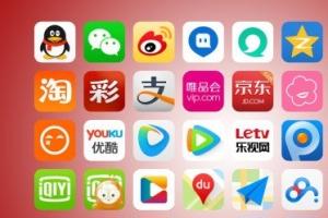 2021年中國移動App十大品牌 你的手機里都有嗎?