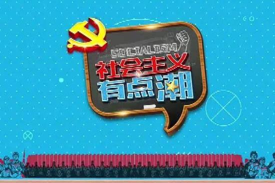2021年10月25日綜藝節目收視率排行榜:社會主義有點潮收視第一