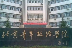 北京專科學校實力排名
