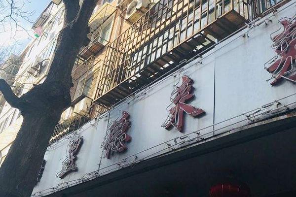 天津排名前十飯館