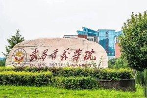 2021湖北省十大民辦大學排名:武昌首義學院第一,第二是賞楓勝地